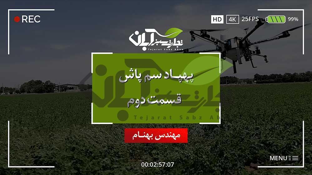 معرفی پهپاد کشاورزی (قسمت دوم)