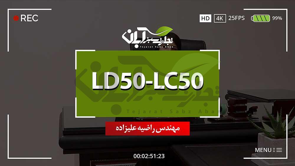 LD50-LC50