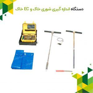 دستگاه اندازهگیری شوری و EC خاک