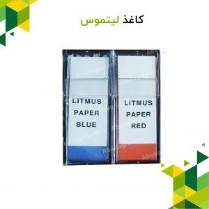 کاغذ لیتموس آبی و قرمز