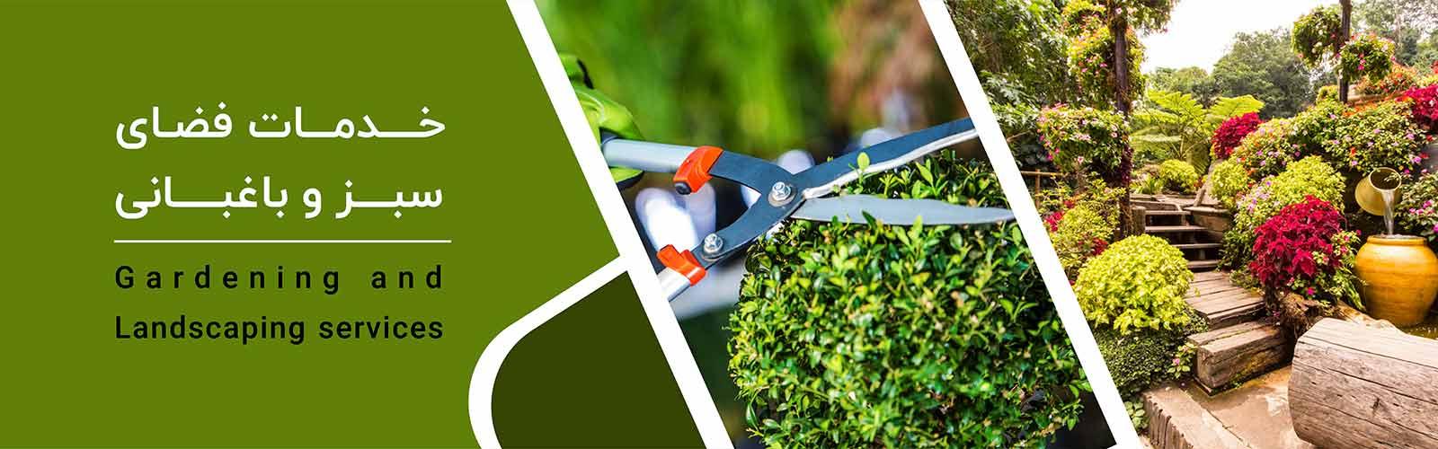 خدمات باغبانی و فضای سبز