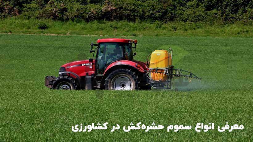 معرفی سموم حشرهکش در کشاورزی