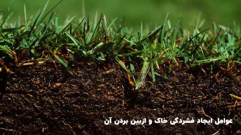 فشردگی خاک و از بین بردن آن